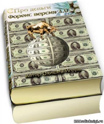 Форекс книги читать бесплатно онлайн